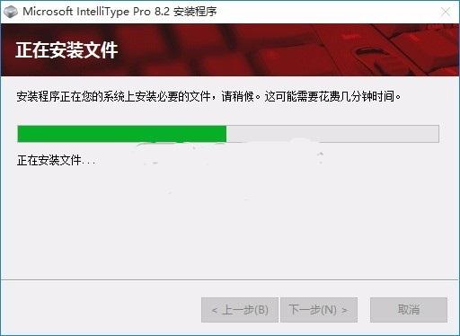 微软键盘驱动程序(intellitype pro) v8.20 免费版