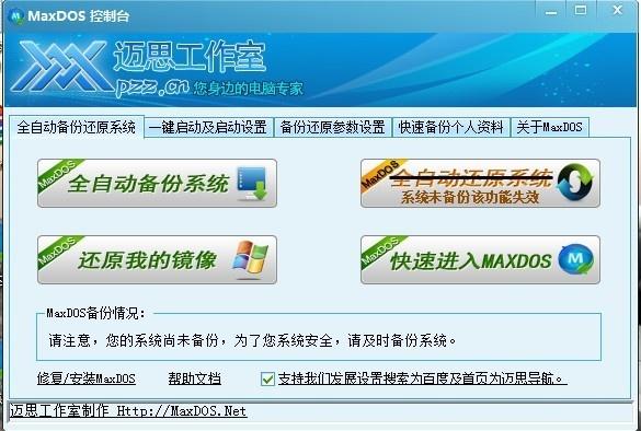 maxdos工具箱 v9.3 最新版