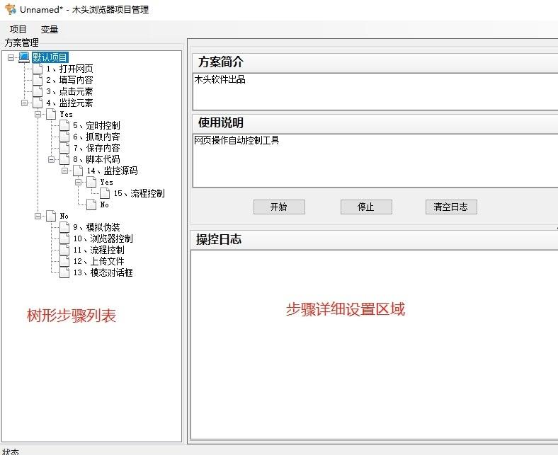 木头多功能浏览器专业版 v6.3 官方版