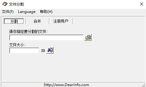 文件分割合并软件