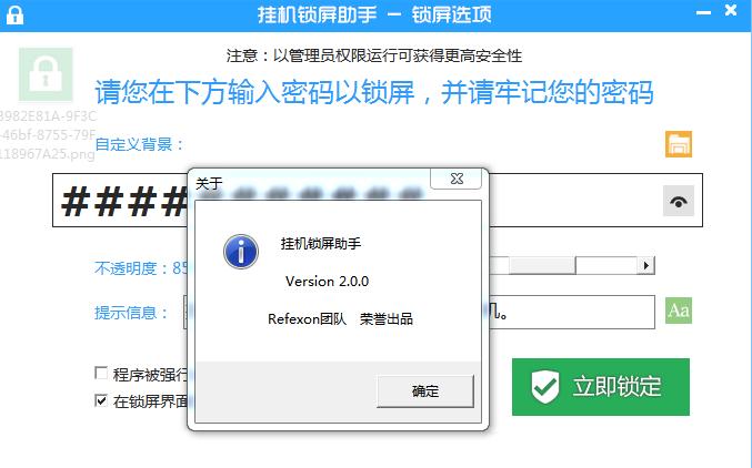 i特挂机锁屏助手绿色版 v2.0.0 电脑版