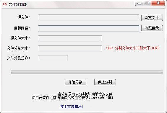 fs文件分割器免费版