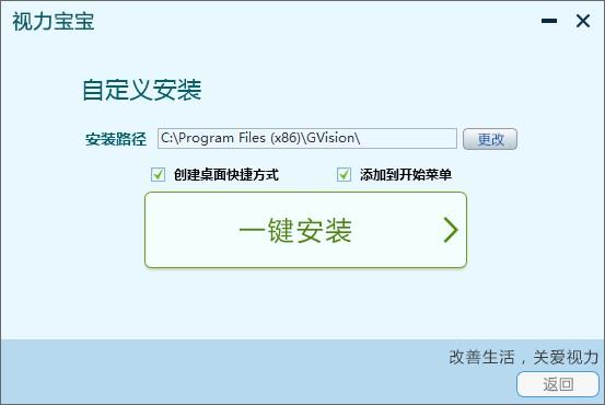视力宝宝最新版 v1.0.0.1 官方版