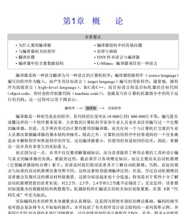 编译原理及实践高清pdf中文版