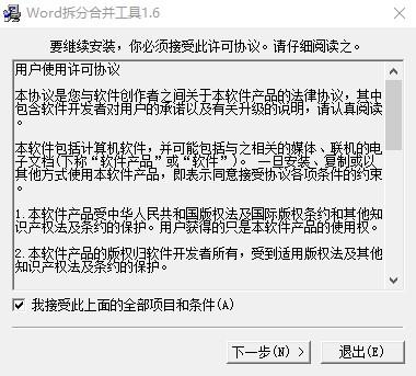 word拆分合并工具免费版