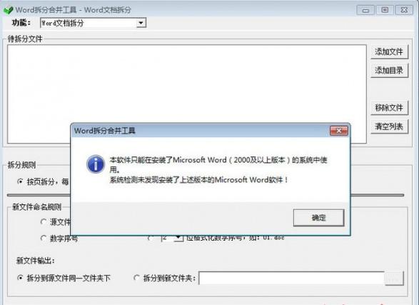 word拆分合并工具 v1.6 官方版