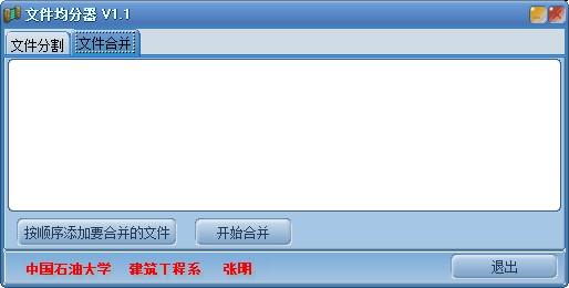 文件均分器最新版 v1.1 绿色版