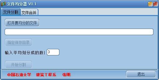 文件均分器软件