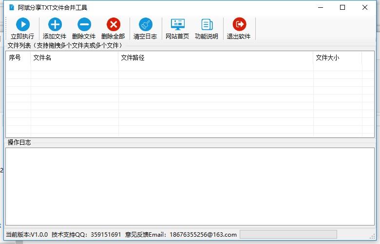 阿斌分享txt文件合并工具