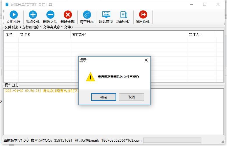 阿斌分享txt文件合并工具最新版 v1.0.0.0 免费版