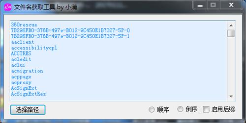 小蒲文件名获取工具电脑版 v1.1 绿色版