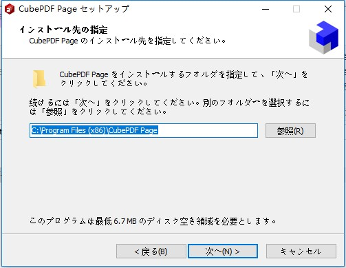 cubepdf page(pdf文件页面组合分割工具) v2.0.1 日文版