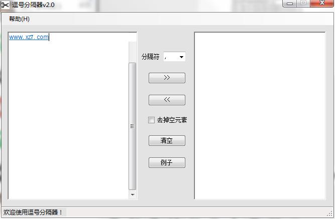 逗号分隔工具 v2.0 官方版