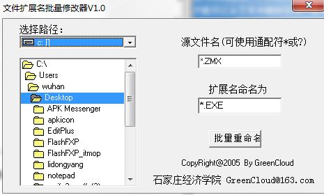 批量修改文件扩展名软件 v1.0 官方版