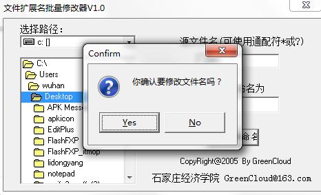 文件扩展名批量修改器