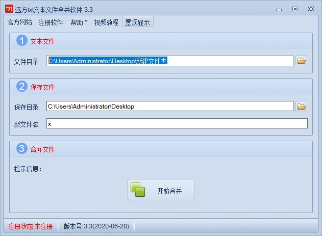 远方txt文本文件合并免费版