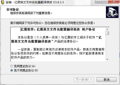 亿愿英文文件名批量翻译修改软件 v3.8.3.3 官方版