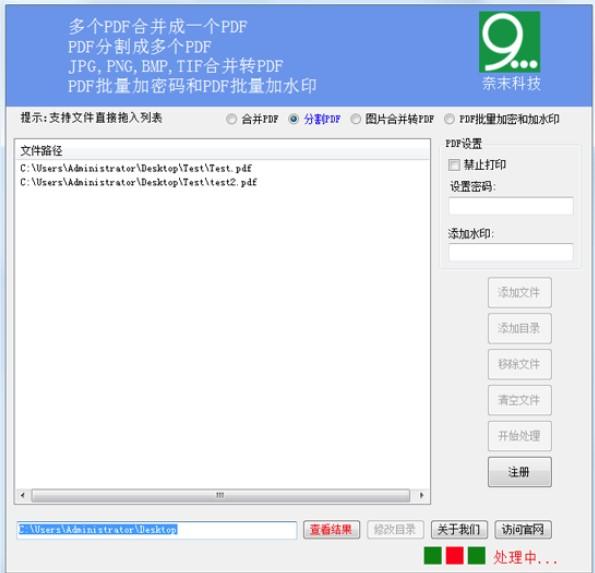 奈末pdf合并分割助手 v8.8 绿色版
