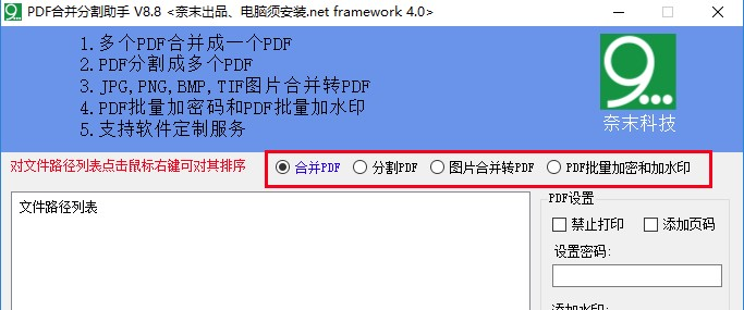pdf合并分割助手免费版