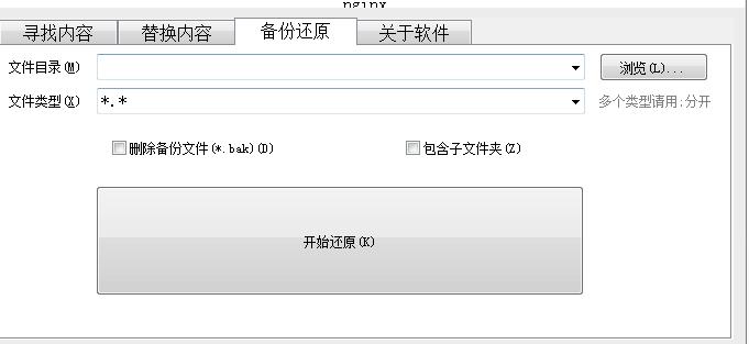 六点文件批量查找替换工具 v1.0 官方版