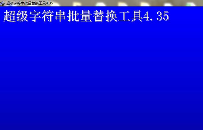 超级字符串批量替换工具(xreplace) v4.35 官方版