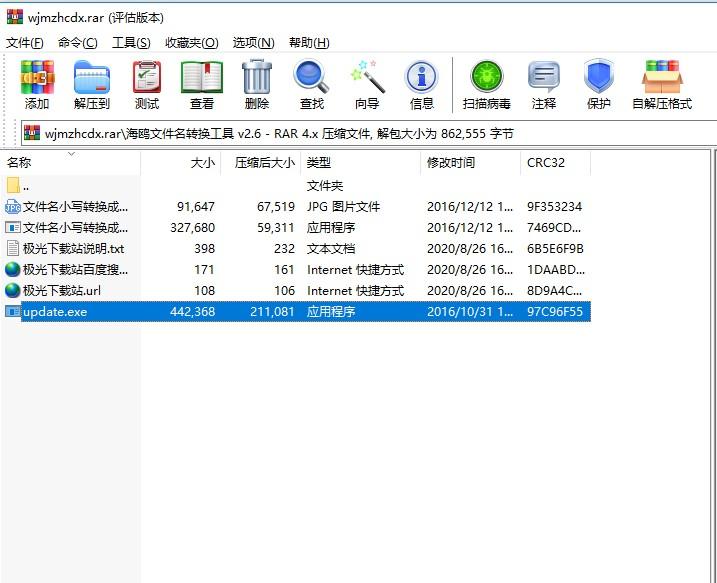 文件名转换成大写工具绿色版 v2.6 pc端