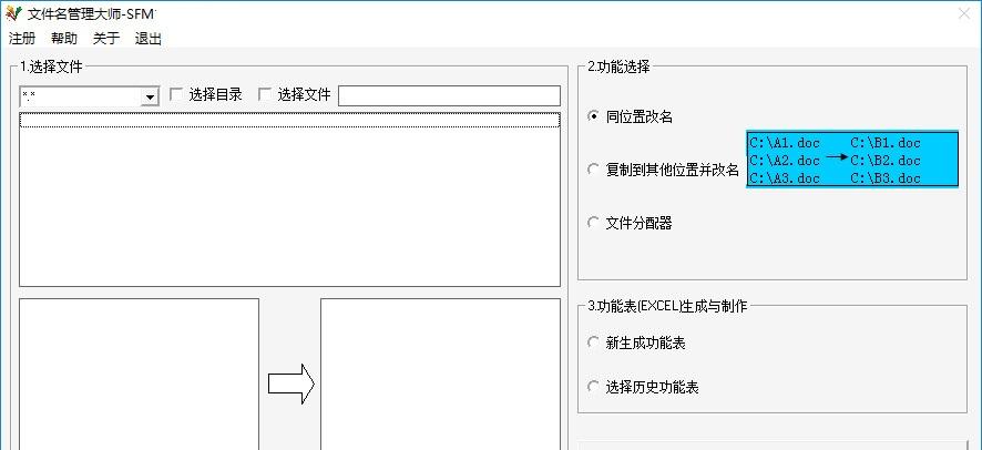 超级文件名管理大师软件
