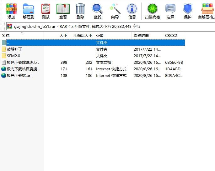 超级文件名管理大师电脑版(附补丁) v2.0 pc端