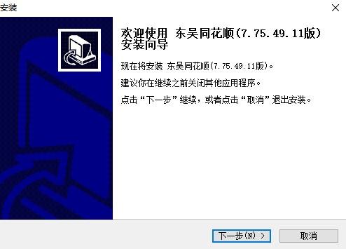 东吴证券同花顺官方免费版