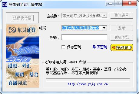 东吴证券同花顺vip专用网上交易软件 v7.75.49.11 官方版