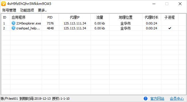 挂机宝电脑版 v20200506 免费版