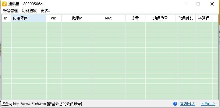 挂机宝ip软件
