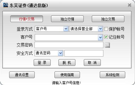 东吴证券通达信软件