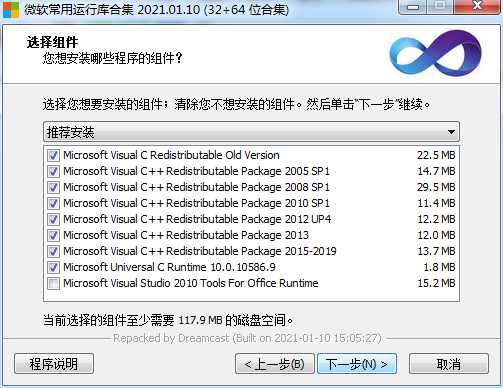 微软常用运行库合集2021最新版 32/64中文版