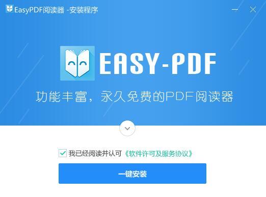 easypdf阅读器官方版 v1.7.1.1 最新版