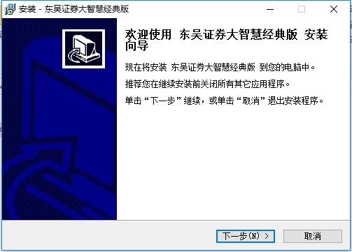 东吴证券大智慧经典版