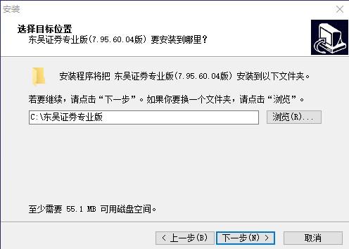 东吴证券专业版官方版