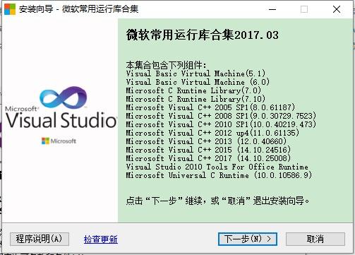 vc++2017运行库 64位