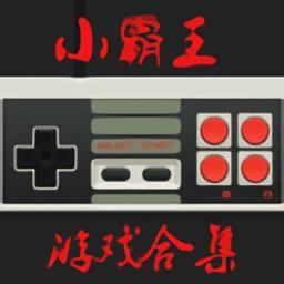 小霸王游�蚝霞�手�C版v1.2.2 安卓版