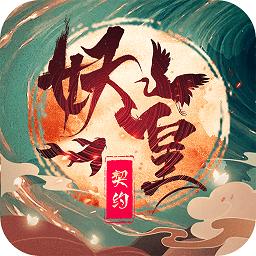 妖皇契约游戏 v0.24.3 安卓版