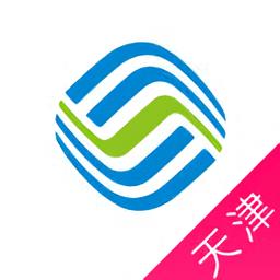 天津移动网上营业厅appv2.3.1 安卓版