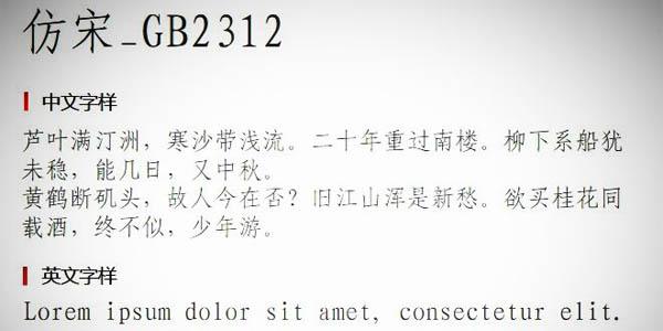wps仿宋gb2312字体ttf