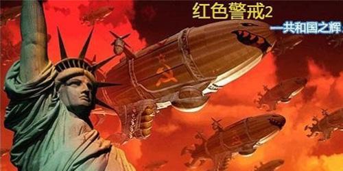 红色警戒2共和国之辉下载-红警2共和国之辉版本大全-共和国之辉官方下载