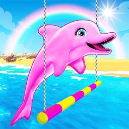 我的海豚表演手游 v4.37.27 安卓版