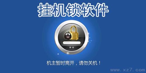 挂机锁软件