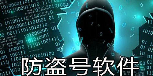 防盗号软件