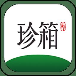 翡翠珍箱appv4.8.1 安卓版