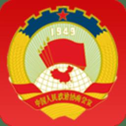 海淀政协最新版