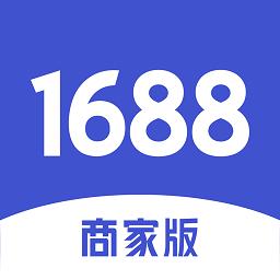 1688商家版app