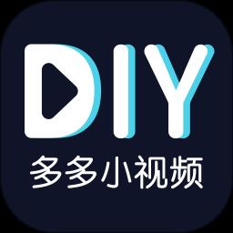 多多小��ldiy手�C版v1.0.3